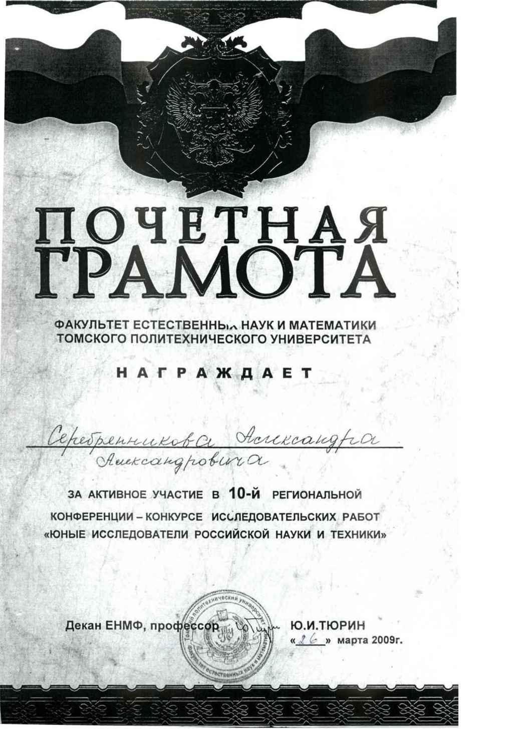 Почетная грамота Серебрянникова Александра